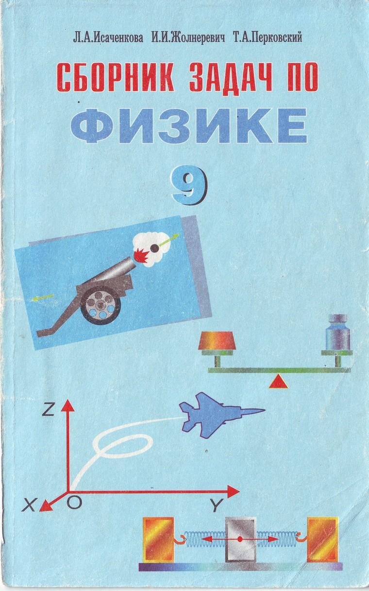 сборник задач по физике 9 класс исаченкова решебник 2001