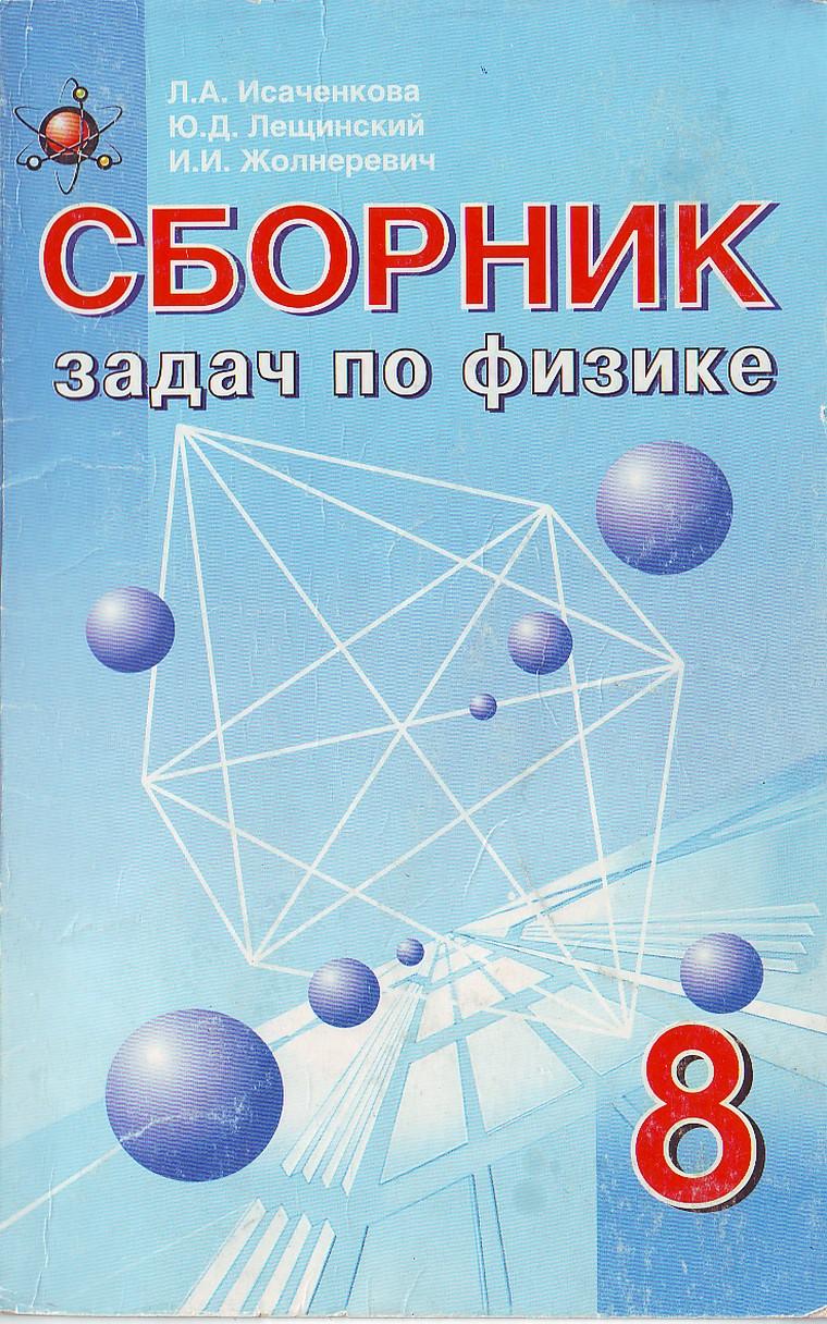 сборник задач по физике 9 класс исаченкова жолнеревич перковский ответы