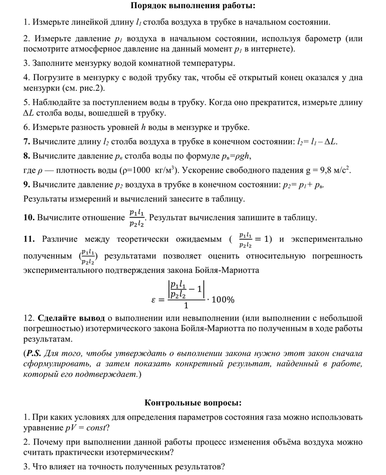 Газов изучение гдз процессов лабораторная работа изотермических
