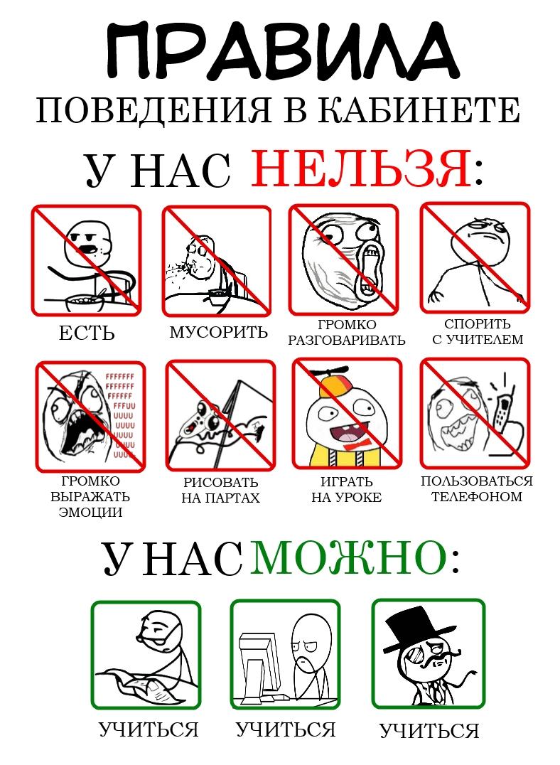 Минъета правила